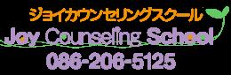 ジョイカウンセリングスクール|岡山の心理カウンセラー養成スクール