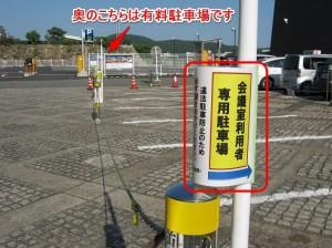 岡山市民会館会議室棟前駐車場