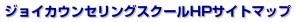 ジョイカウンセリングスクールHPサイトマップ