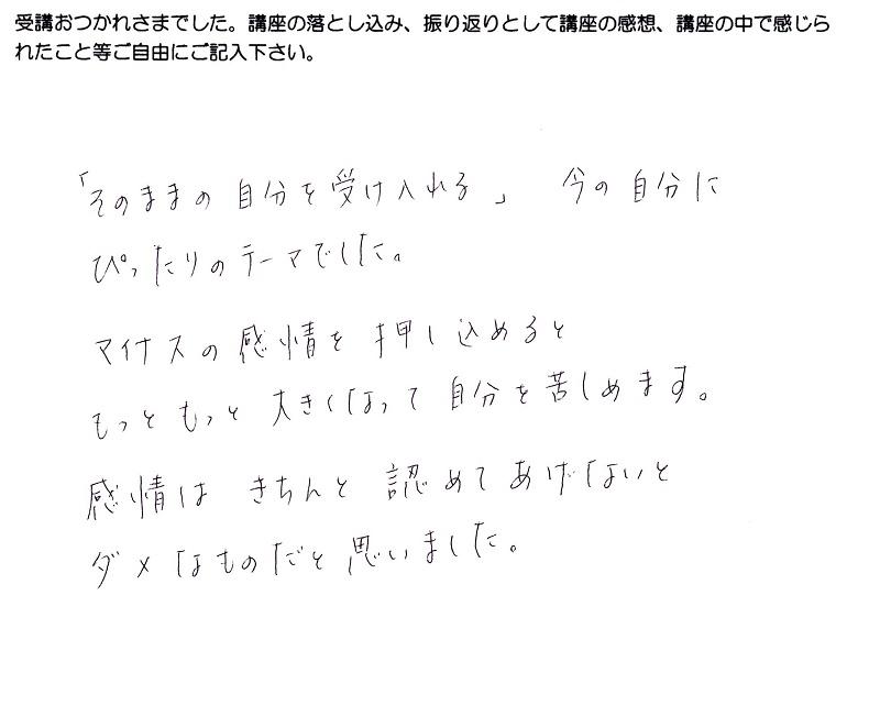 森田療法 心理講座感想