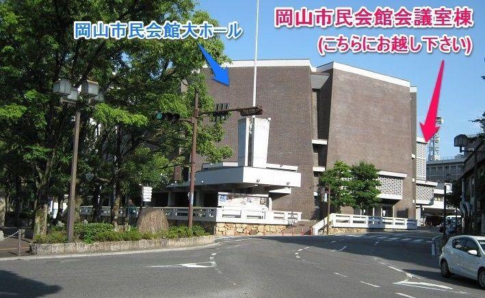 岡山市民会館会議室棟