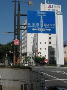 岡山市民会館付近城下交差点