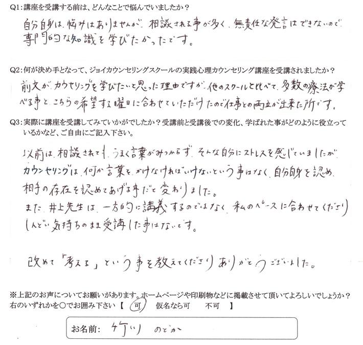 修了生の声-竹川さん