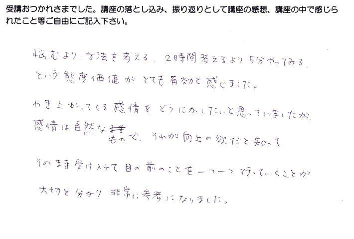 森田療法カウンセリング講座感想