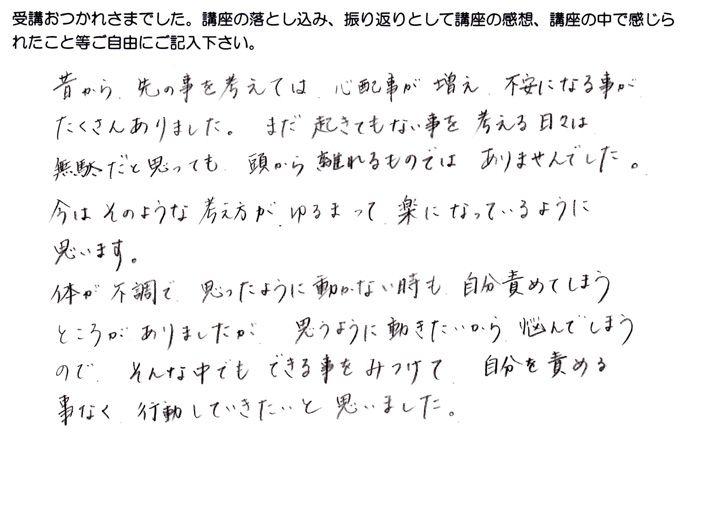 森田療法 カウンセリング講座感想