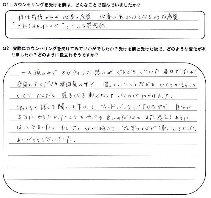 震災による岡山移住・避難者への無料カウンセリングを受けた方のご感想の写真