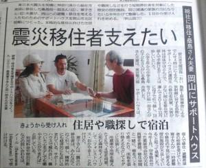震災による岡山移住者への無料カウンセリング
