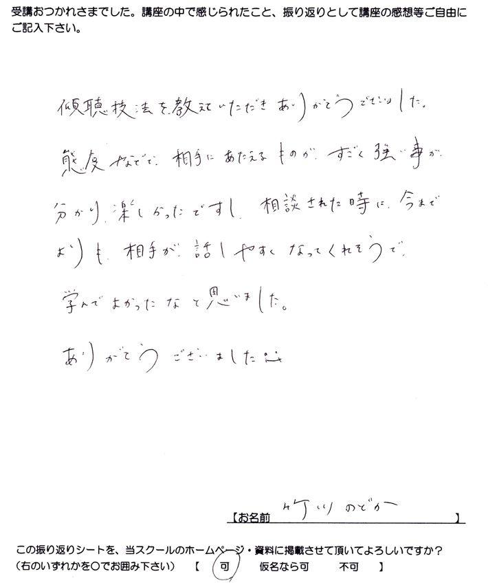 keicho-gihou2015-07-21-c