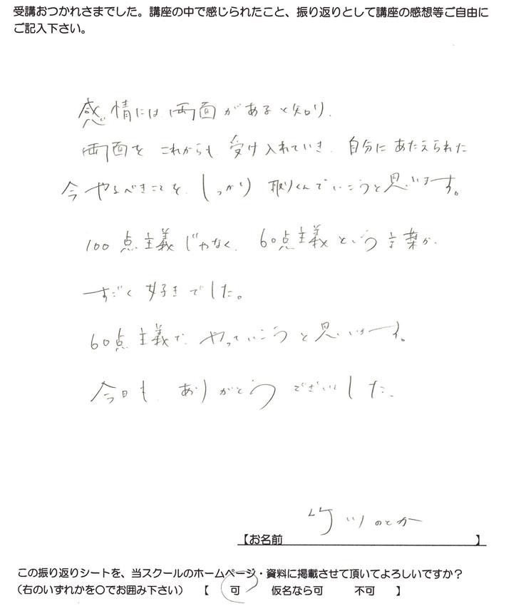 森田療法受講の感想