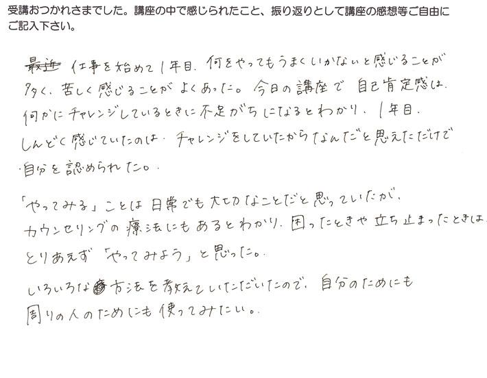 koudou-ryoho2016-08-07