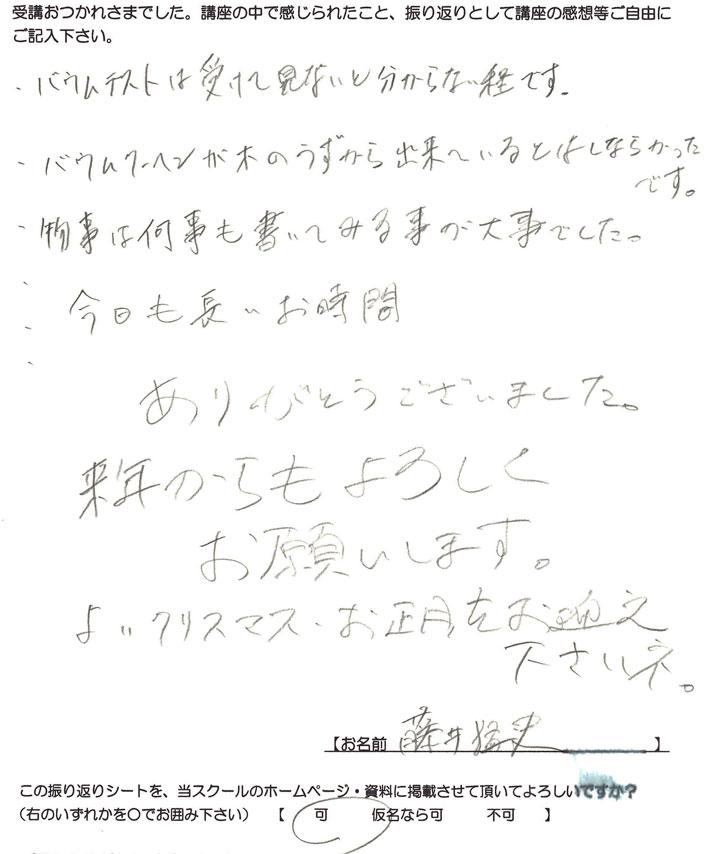 藤井さんの絵画療法1を受講しての感想