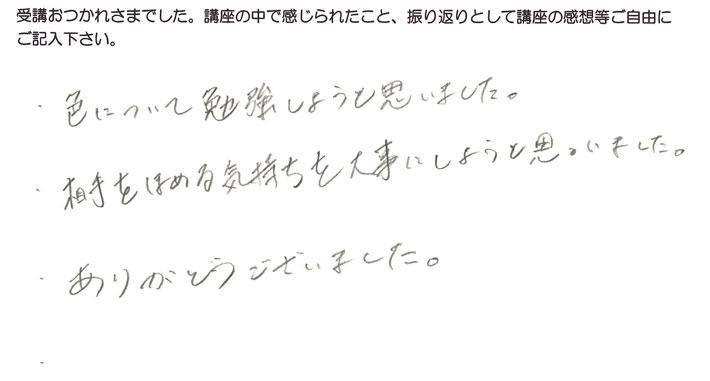 藤井さんの色彩心理学の感想