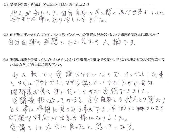 竹内さんの講座終了後の感想