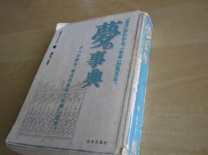 岡山の心理カウンセラー養成スクール ジョイカウンセリングスクール 夢分析 本