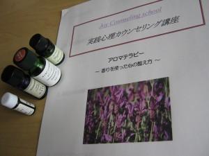 岡山市の心理カウンセラー養成スクール ジョイカウンセリングスクール 実践心理カウンセリング講座 アロマテラピーテキスト