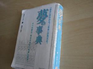 夢分析の本 岡山の心理カウンセラー養成スクール ジョイカウンセリングスクール