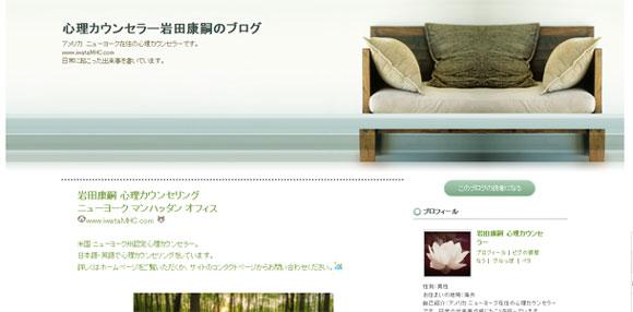 心理カウンセラー岩田康嗣のブログ