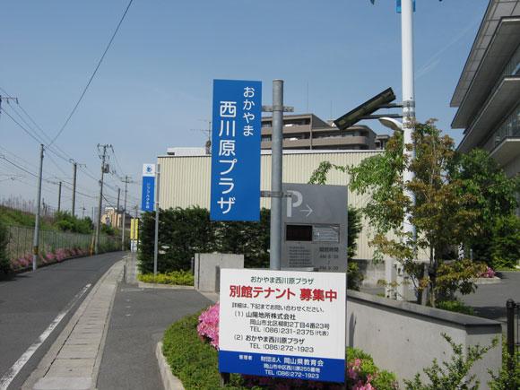 nisigawara-plaza