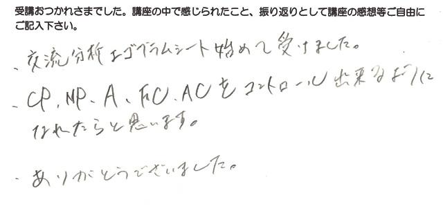TAエゴグラム、藤井さんの感想