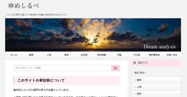 サイトのスクリーンショット
