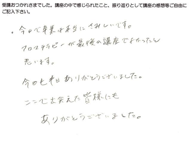 藤井さんのアロマテラピー受講の感想