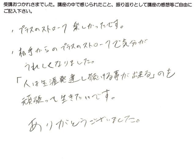 藤井さんの発達心理学受講の感想