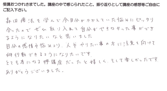 Jさんの森田療法の感想