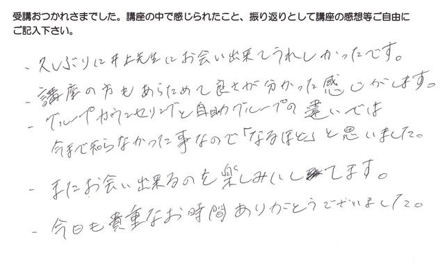 藤井さんのグループカウンセリングの感想