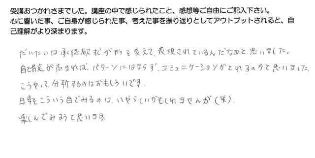 藤川さんのコミュニケーションパターンの感想
