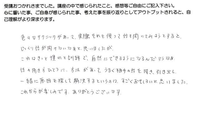 藤川さんの傾聴技法3の感想