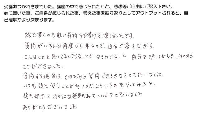 藤川さんの絵画療法2の感想