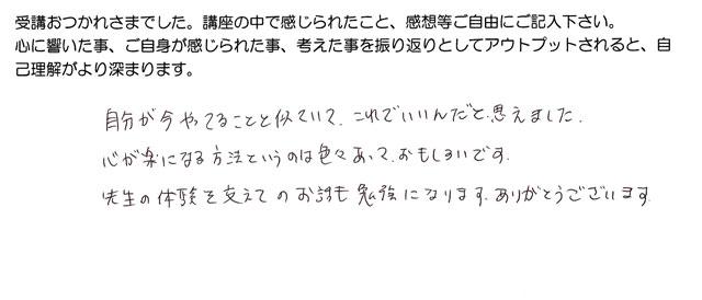 藤川さんの森田療法の感想