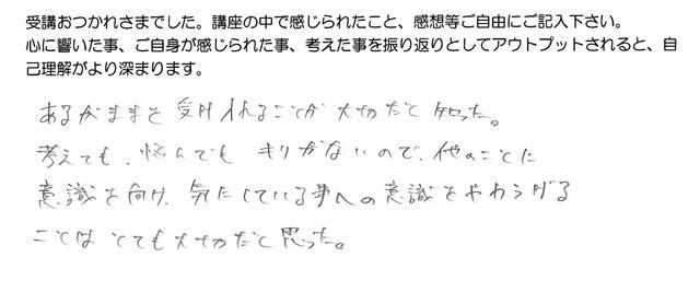 白神さんの森田療法の感想