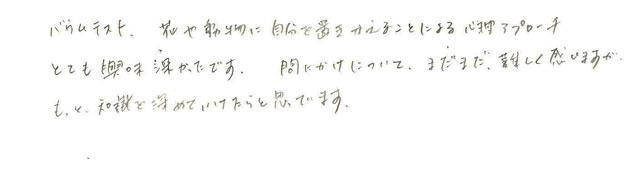 羽原さんの絵画療法受講感想