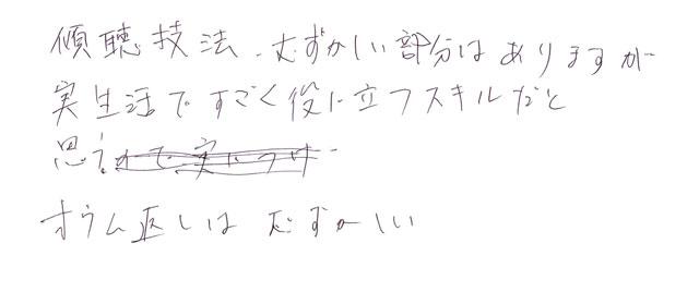 竹内さんの傾聴技法1の感想
